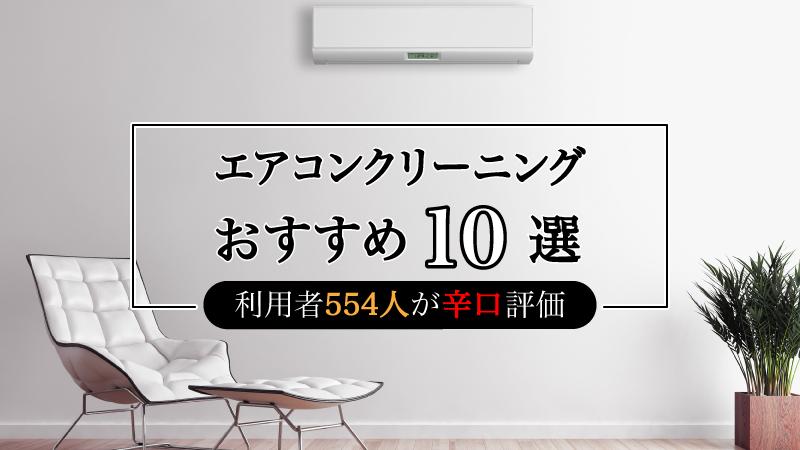 【2021年最新】エアコンクリーニングのおすすめ人気ランキング10選!利用者554人が辛口評価