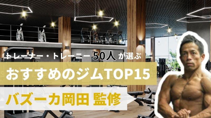 バズーカ岡田監修!スポーツジムおすすめTOP15|料金や設備を徹底評価した人気ランキング