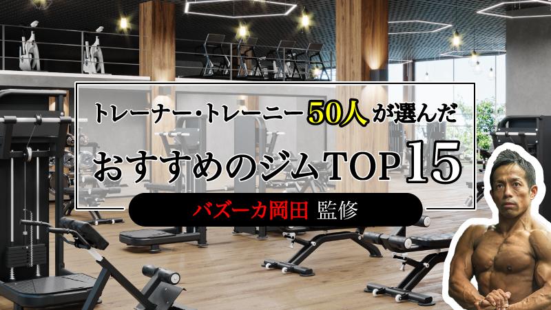 【バズーカ岡田監修】スポーツジムおすすめTOP15|料金や設備を徹底評価した人気ランキング