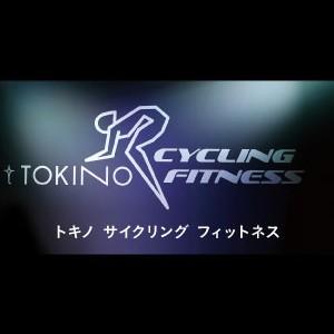 トキノサイクリング