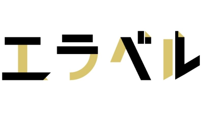 エラベルのロゴ