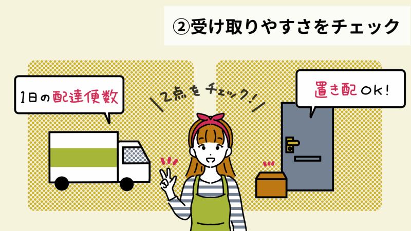 ネットスーパーの選び方②受け取りやすさをチェクする