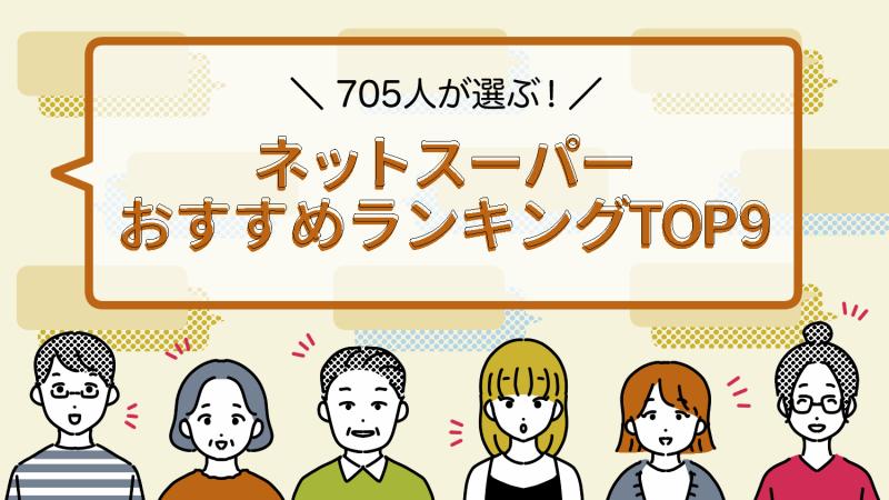 700人の口コミで選ぶネットスーパーのおすすめランキング9選