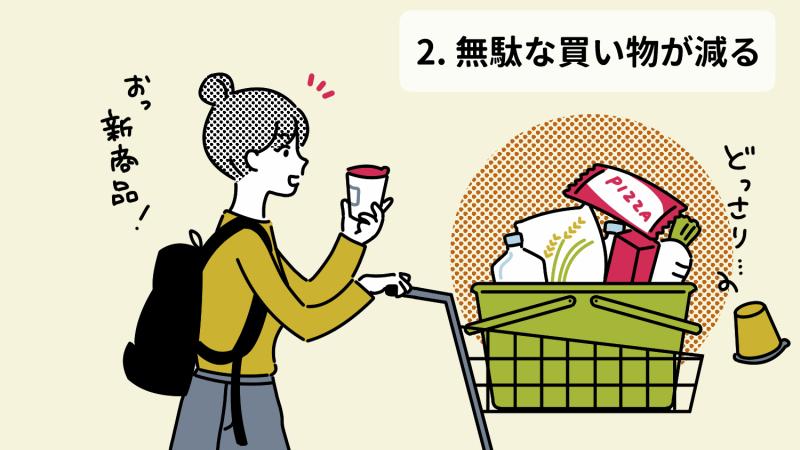 ネットスーパのメリット:無駄な買い物が減る