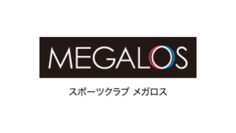 メガロスの口コミ評判|体験者のリアルなレビューを紹介