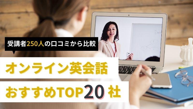 【専門家監修】オンライン英会話おすすめランキングTOP20|英語学習効果や講師の質を徹底評価