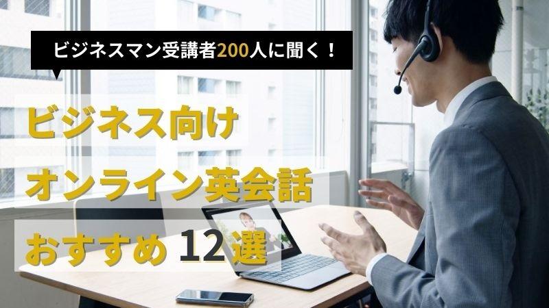 【専門家監修】ビジネス英語が最速で学べるオンライン英会話おすすめ12選!200人が選ぶランキング