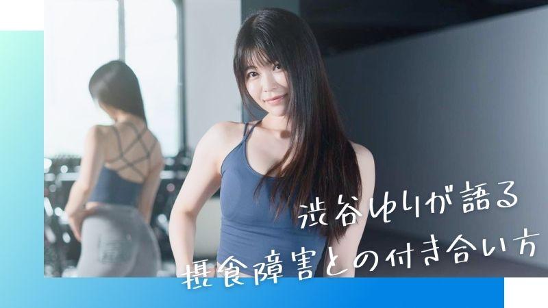 """「自分にOKを出してあげることから始めてみて」 """"令和のリアル峰不二子""""渋谷ゆりが摂食障害から立ち直れた理由。"""