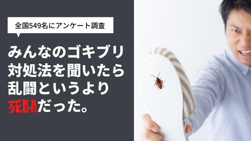 みんなのゴキブリ対処法、苦手な理由、都道府県別の苦手レベルを徹底調査【乱闘のゴキブリ対処エピソードも紹介】