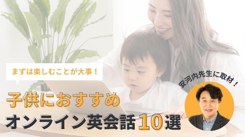 【専門家監修】子供におすすめのオンライン英会話TOP5!受講中の親子にもインタビュー