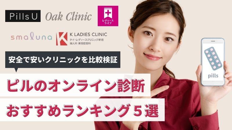 ピルのオンライン診療サービスおすすめ5選|安全で安く低用量ピルを処方するクリニックを比較検証!
