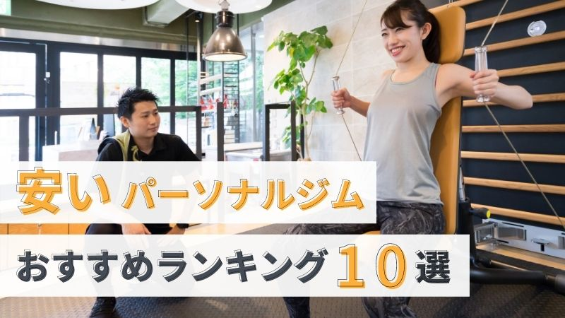 【2021年最新】料金が安いパーソナルジムおすすめTOP10!ダイエットしたい方必見