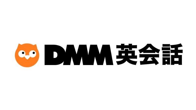 DMM英会話の口コミ評判|受講者の効果やデメリットは?