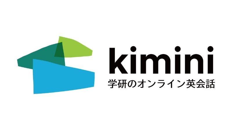 kiminiオンライン英会話の口コミ評判|受講者の効果やデメリットは?